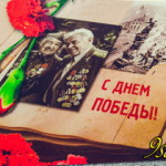 Наша история празднования 9 мая! Часть 2 — поздравления